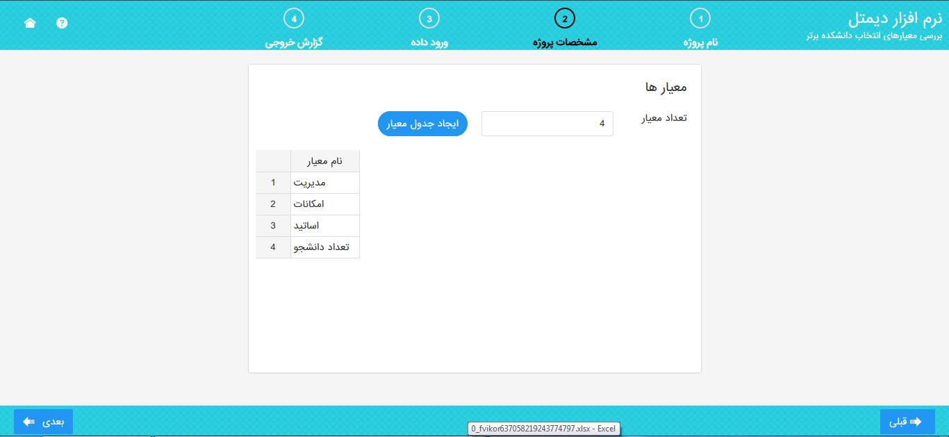 نرم افزار دیمتل - تصویر صفحه مشخصات پروژه