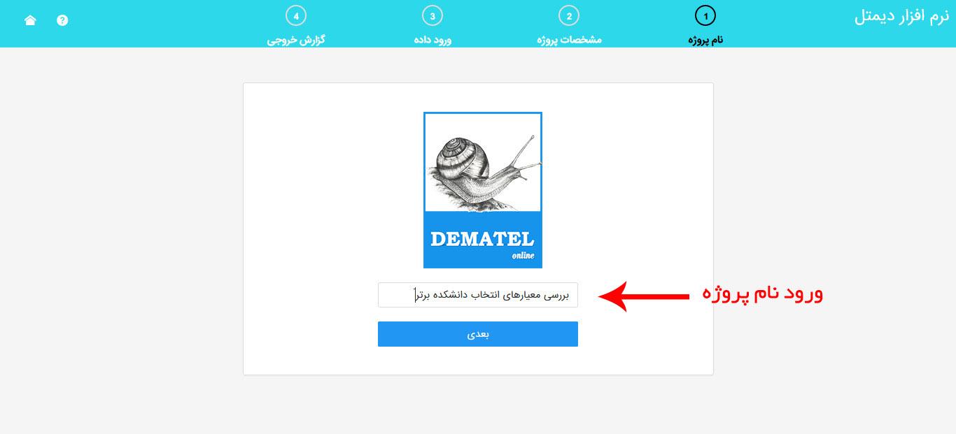 نرم افزار دیمتل - ورود نام پروژه