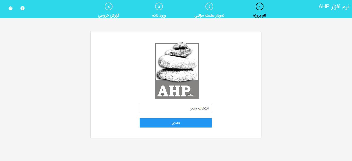نرم افزار AHP - تصویر صفحه ورود نام