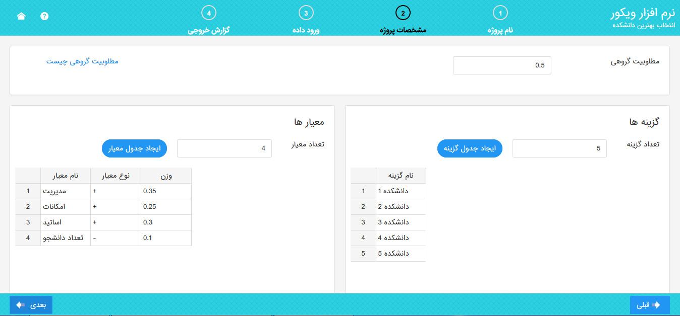 نرم افزار ویکور- تصویر صفحه مشخصات پروژه