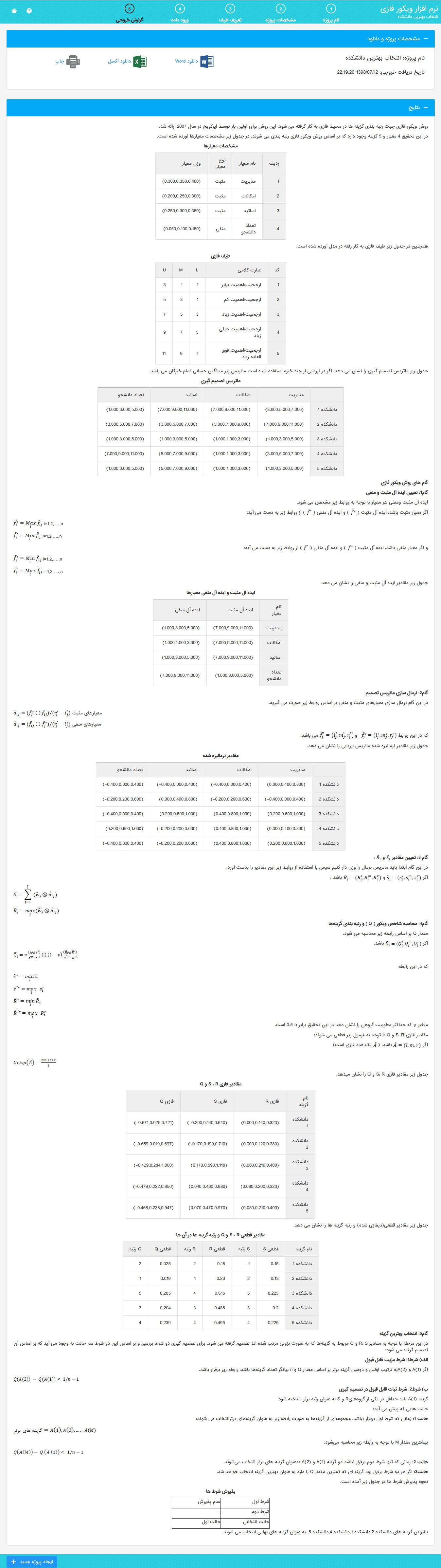 نرم افزار ویکور فازی- تصویر گزارش خروجی