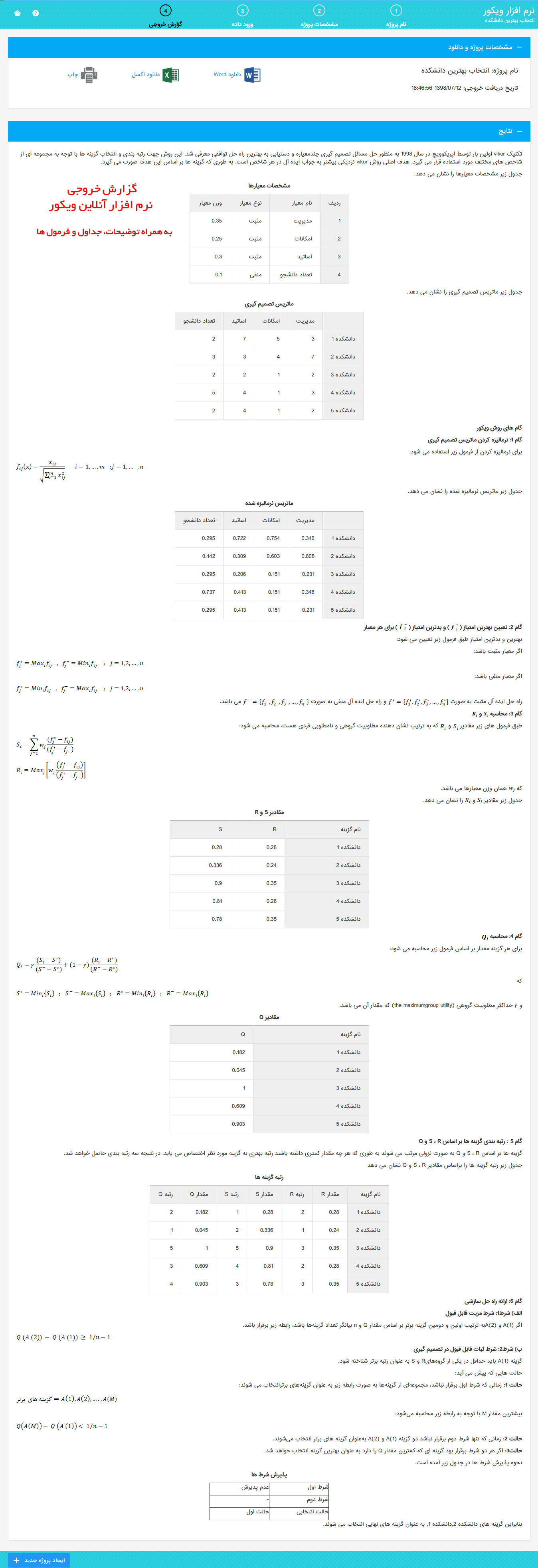 نرم افزار ویکور - گزارش خروجی