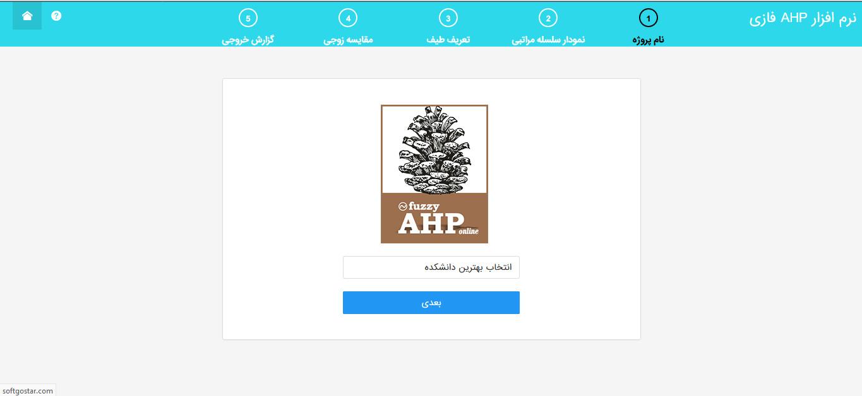 نرم افزار AHP فازی- تصویر صفحه ورود نام